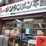 ニュータンタンメンのレビュー、駒岡店の定休日と駐車場情報