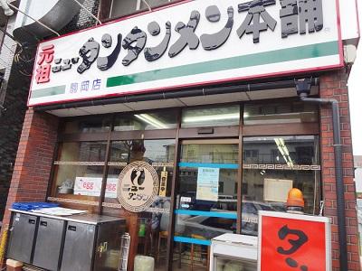 元祖ニュータンタンメン本舗イソゲン駒岡店