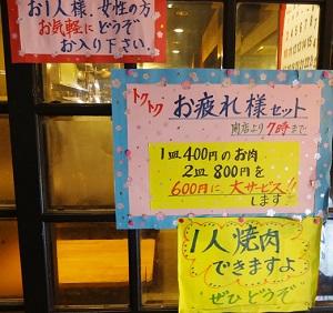 横浜で女子一人焼肉