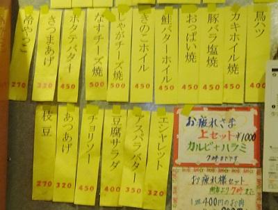 横浜わっしょい鶴見店