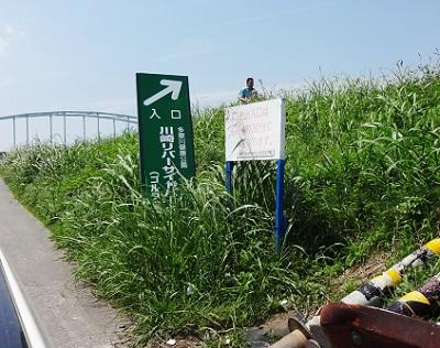 多摩川大橋釣り場駐車場入り口看板