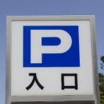 辻堂海浜公園ジャンボプール駐車場の混雑や空き情報の確認方法