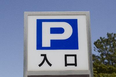 辻堂プールの駐車場混雑状況の確認の仕方