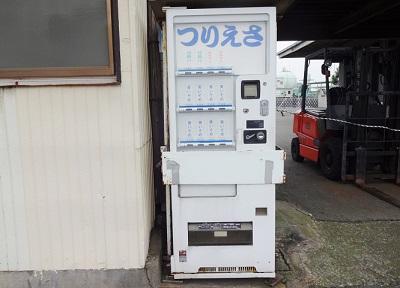 根岸港釣り餌の自動販売機