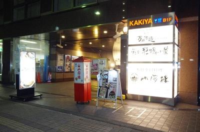 新横浜の浜のかき小屋