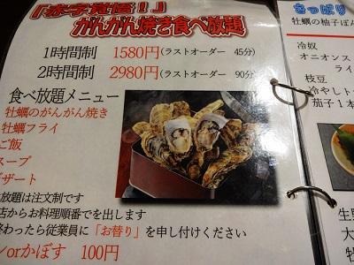牡蠣食べ放題メニュー