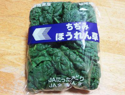 寒じちぢみほうれん草レシピ