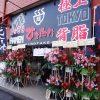 ラーメンひろたけ実食レビュー!横浜市鶴見区の背脂こってり系のお店が開店