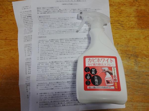 タイルやゴムパッキンのカビ取り剤