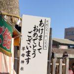 豊田市の挙母神社に初詣にいってきた!参拝の待ち時間や近くの無料駐車場