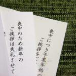 喪中はがき夫婦連名の場合!妻の父(母)の続柄の書き方と例文