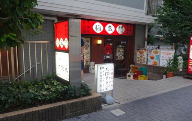JR鶴見駅周辺のおすすめ居酒屋